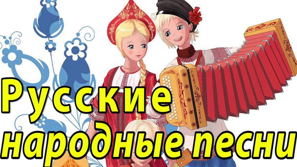 Русские народные песни картинки с надписями, спасибо поздравление