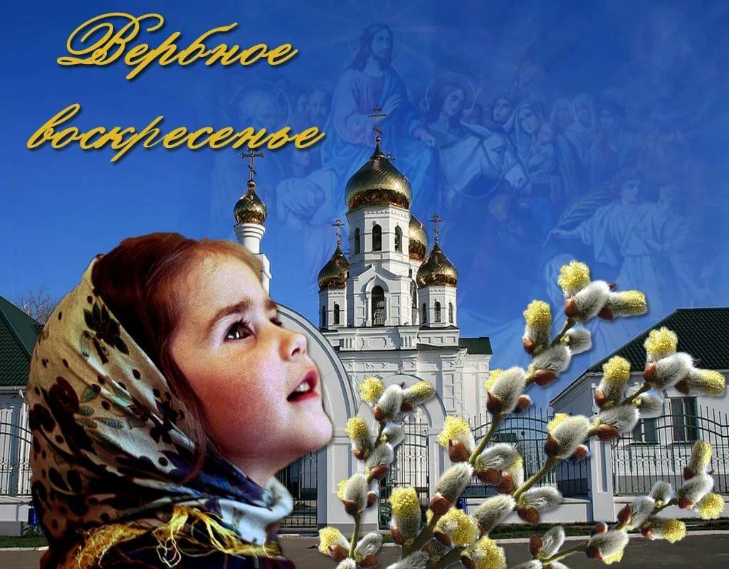 Сделать открытку к празднику православного календаря 5 класс, поздравление