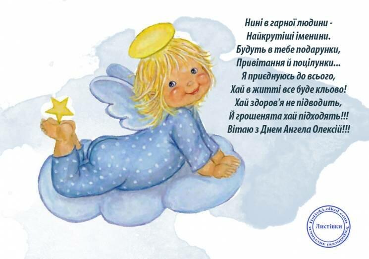 Днем, открытки с теплым алексеем алексею