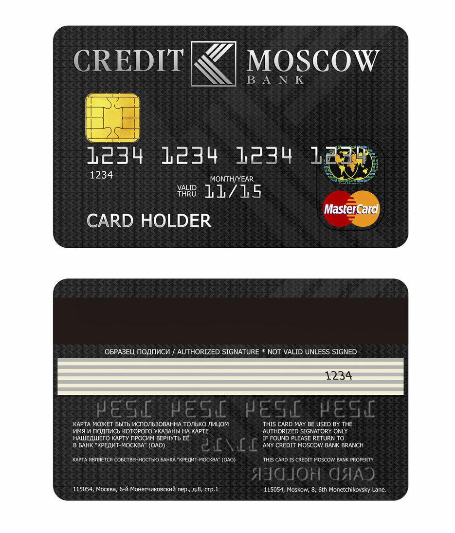 картоне сколько стоит сделать фото на кредитной карте оформления натяжного