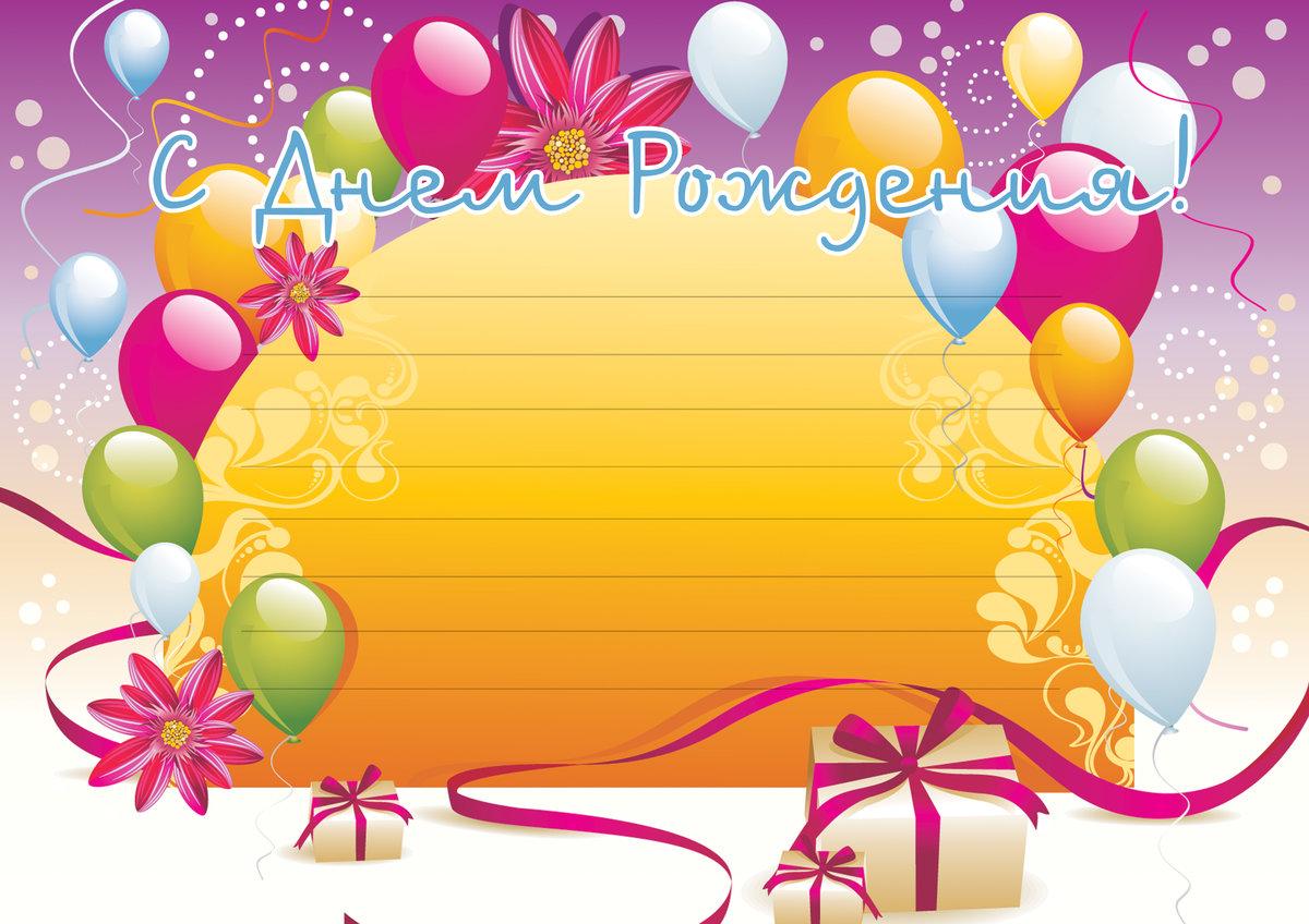 Картинки занятия, шаблоны открыток дня рождения