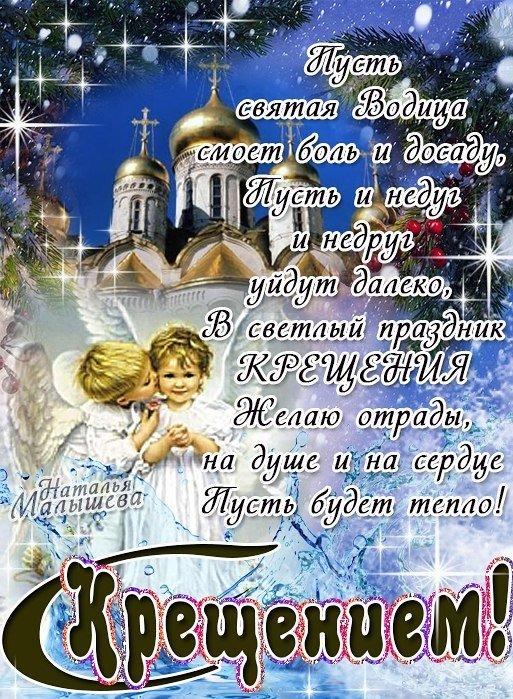 Лучшие открытки с крещением господним