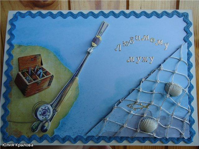 Открытка папе рыбаку своими руками, крещению господню открытки