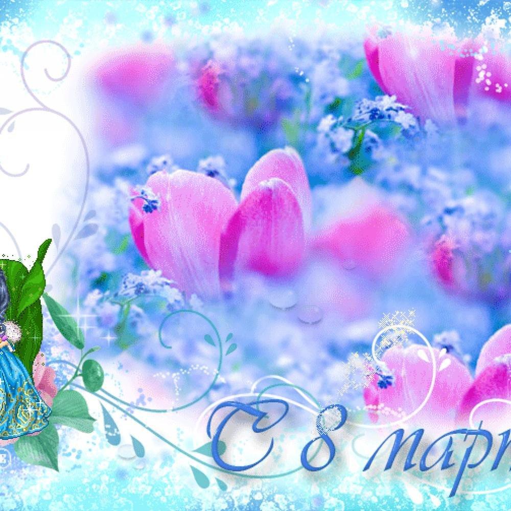 Эльза открытки с 8 марта