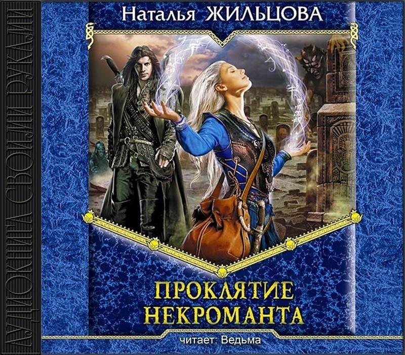 квартиру акалемия проклятиц книга вторая Порше Кайен Краснодарском