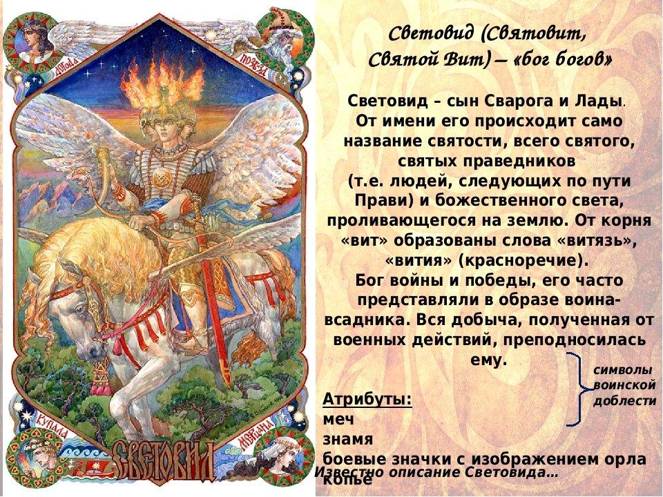 славянские боги картинки с именами и значение верхней части
