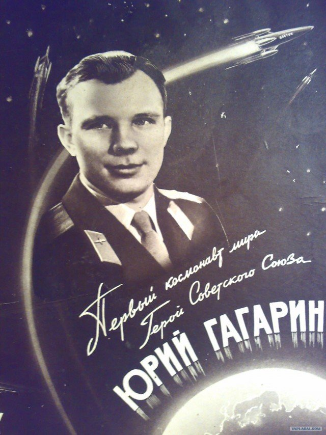 Фото день космонавтики ссср, шарики открытки