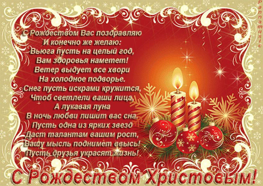 Поздравление с рождеством христова картинки