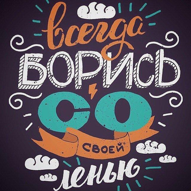 Постеры фразы на русском