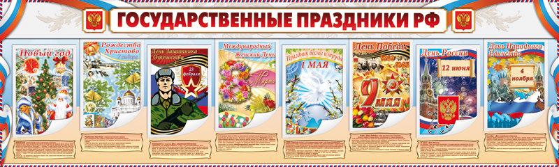 Картинки государственные праздники россии, картинки