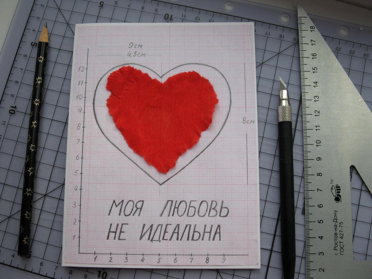 Спасибо, открытка для любимого мужчины с любовью своими руками