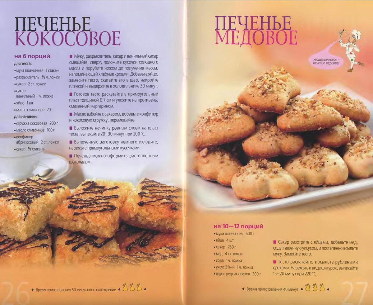 кулинария рецепты в картинках и фотографиях младенец картинки
