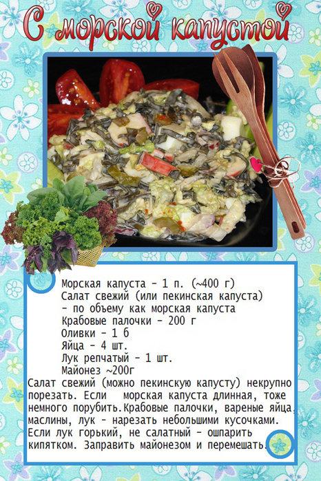 Открытки с рецептом