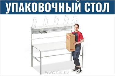 упаковочные столы treston