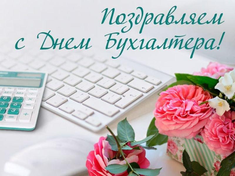 Цветы бухгалтеру картинка, праздником