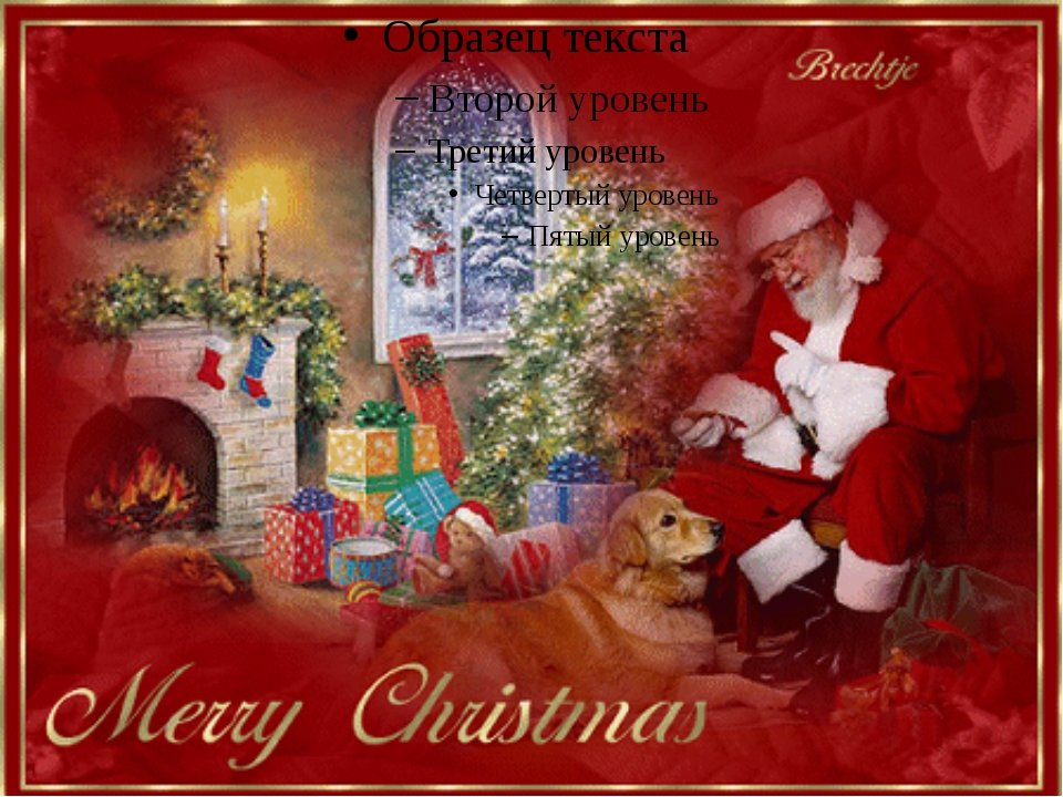 Юбилеем, открытка другу с рождеством на английском языке