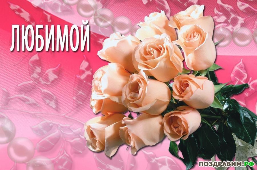 Любимой женщине цветы открытка