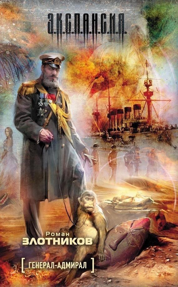 Злотников генерал адмирал fb2 скачать