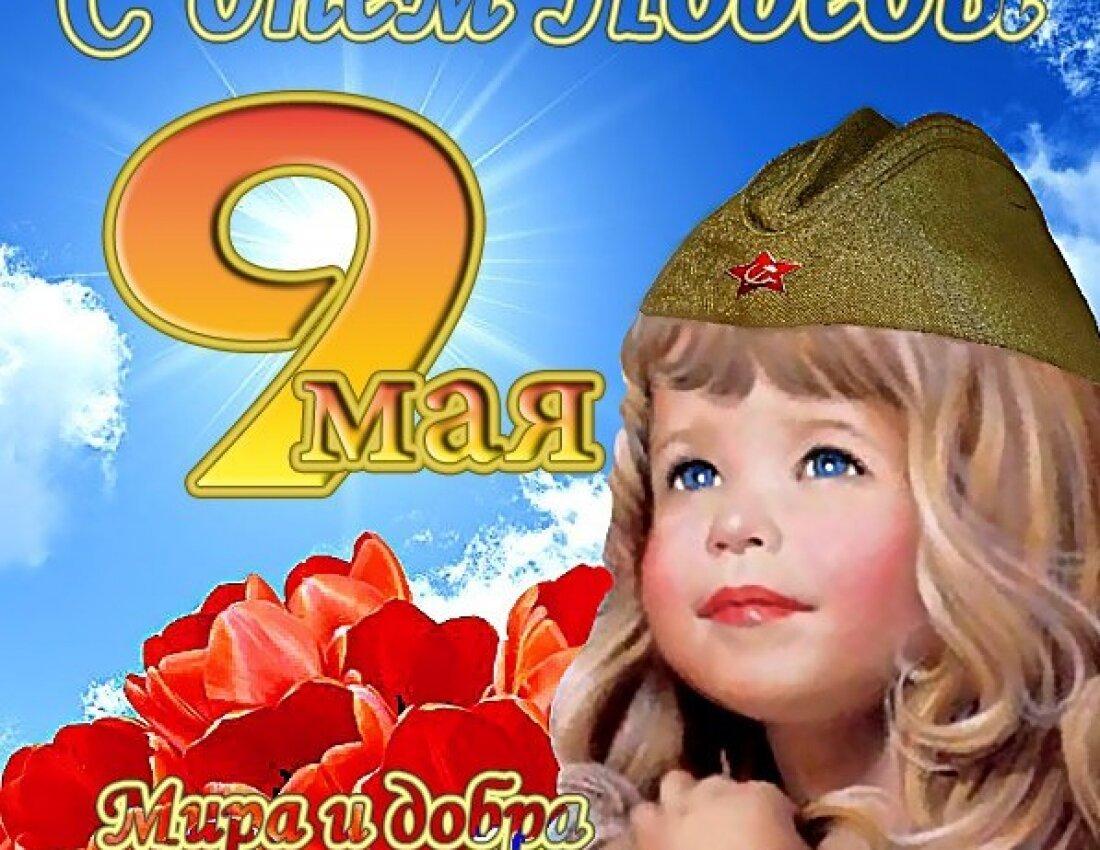 Картинки поздравления, открытки с днем победы 9 мая для ватсапа