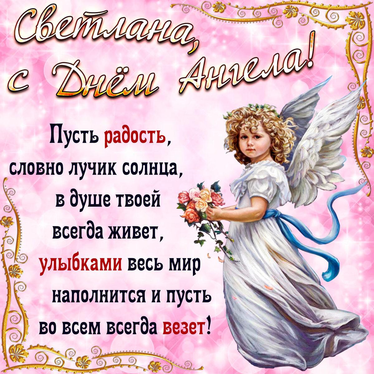 Поздравления день ангела примеры