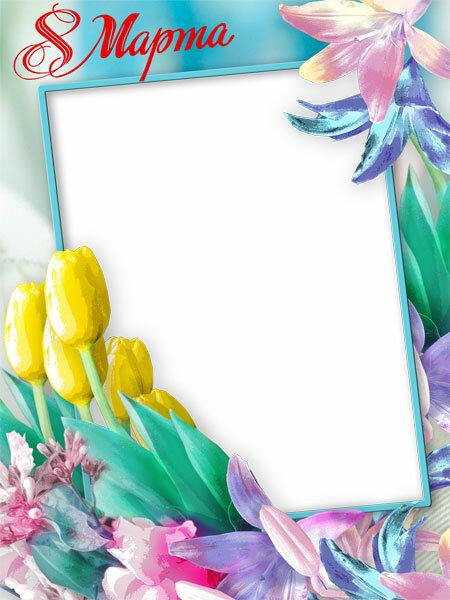 Оформление поздравительной открытки на 8 марта, днем святого