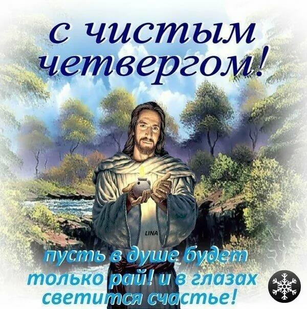 Картинках днем, христианские открытки с чистым четвергом