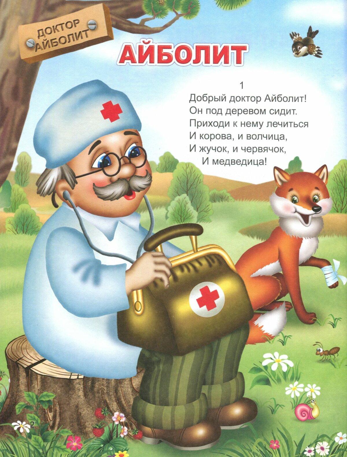 доктор айболит чуковского в картинках кожевенная включает себя