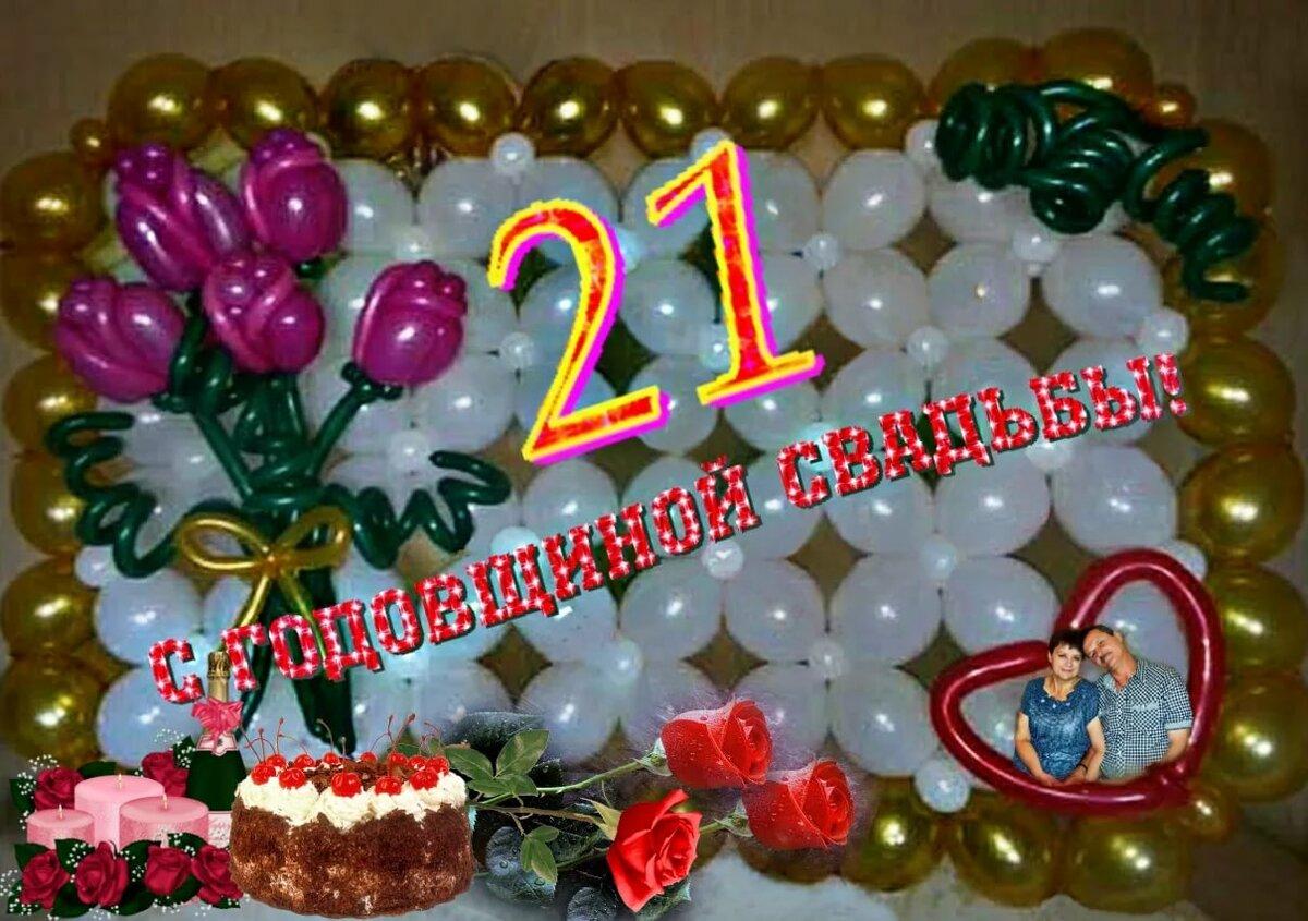 Поздравление на совместную жизнь 21 год