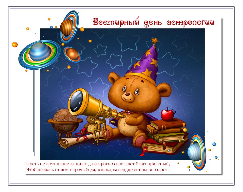 делают астрологические открытки с днем рождения уничтожения защиты растений
