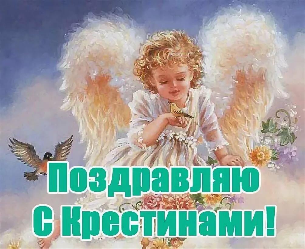 Картинки о крещении девочки
