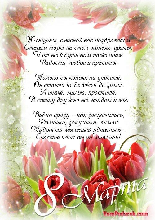 Поздравление с 8 марта педагогам