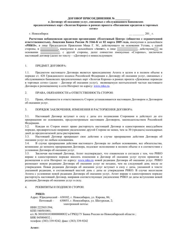 Порядок погашения кредитов банка россии