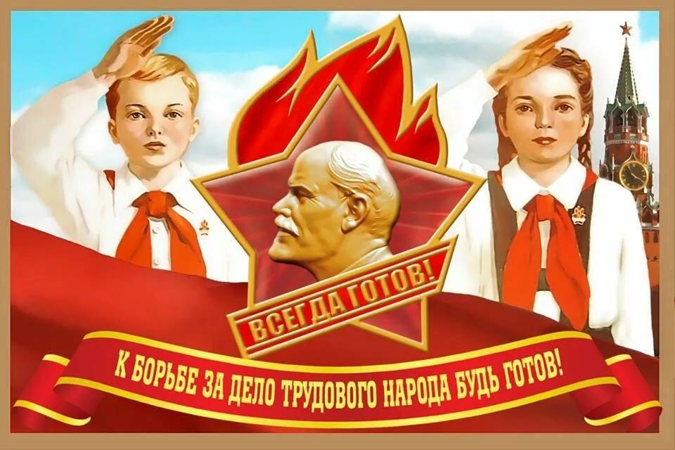 Открытки, ретро открытки плакаты к дню пионерии