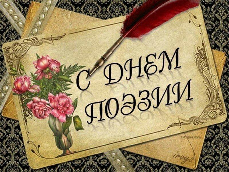 С днем рождения поэт открытка