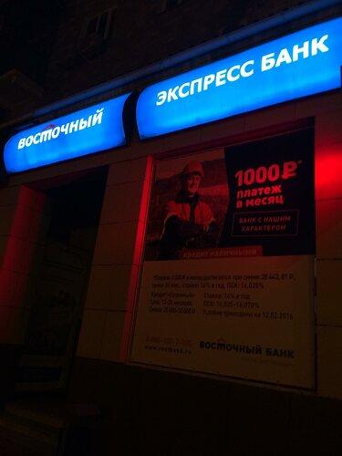 восточный банк официальный сайт кредит наличными ренессанс кредит 8 марта 130 екатеринбург