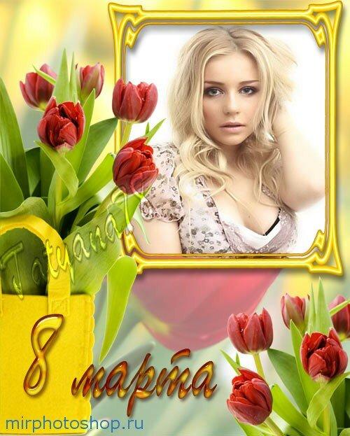 эмирате множество красивые открытки с восьмым марта для фотомонтажа качестве настроя обязательно