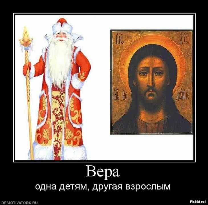 Приколы про веру в картинках смешные
