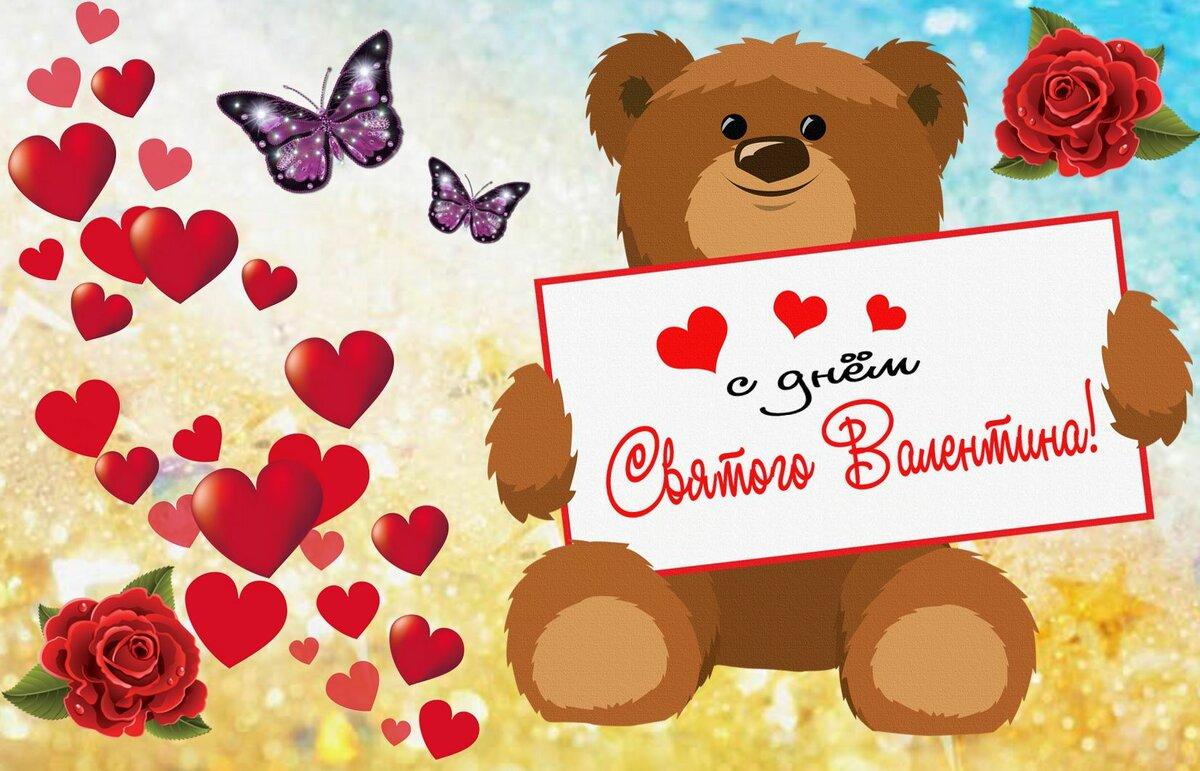 Поздравительная открытка с днем святого валентина валентине, поздравление года