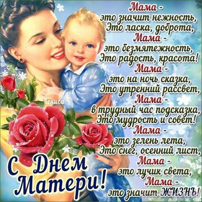 Картинки со стихами в день матери