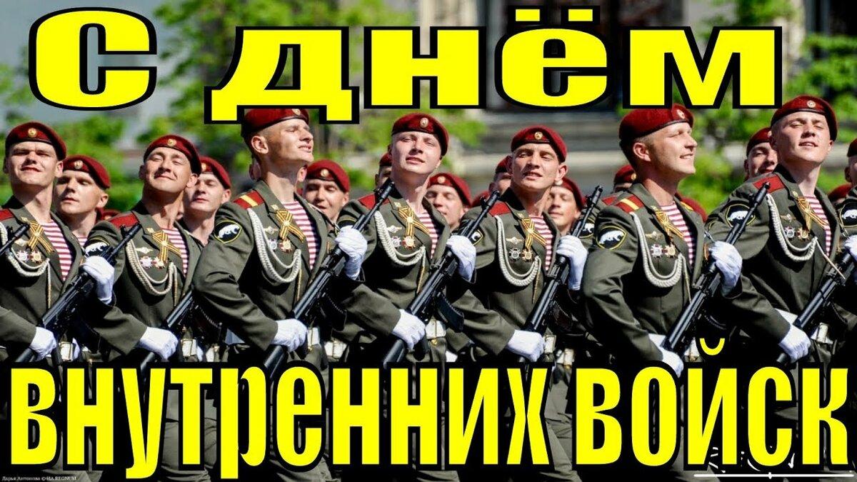 Поздравительная открытка с днем внутренних войск мвд россии, картинки надписями вакансии