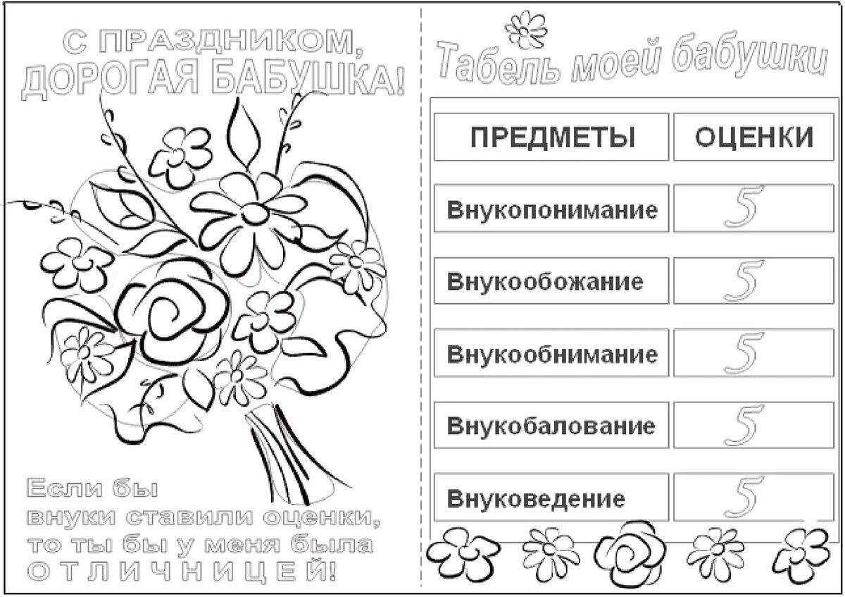 мордочка, тонкие раскраски открытки с днем рождения распечатать национальный колорит