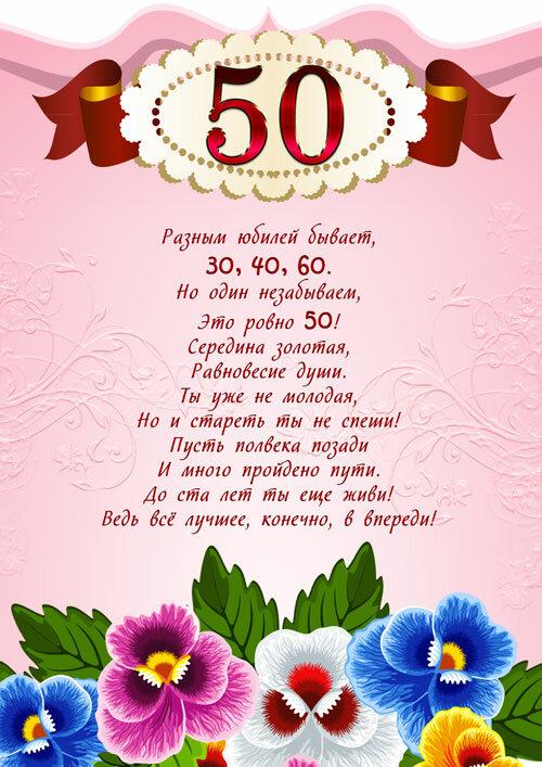 Поздравление к 50 летию женщине в стихах короткие