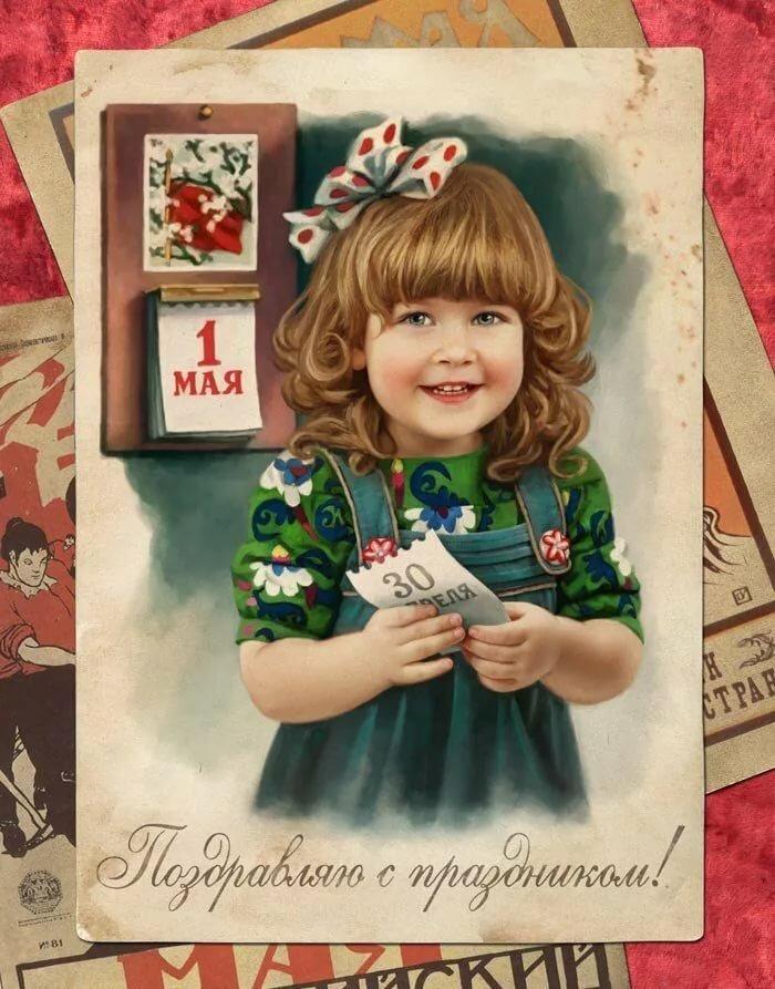 Праздник 1 мая открытки старые, английском языке