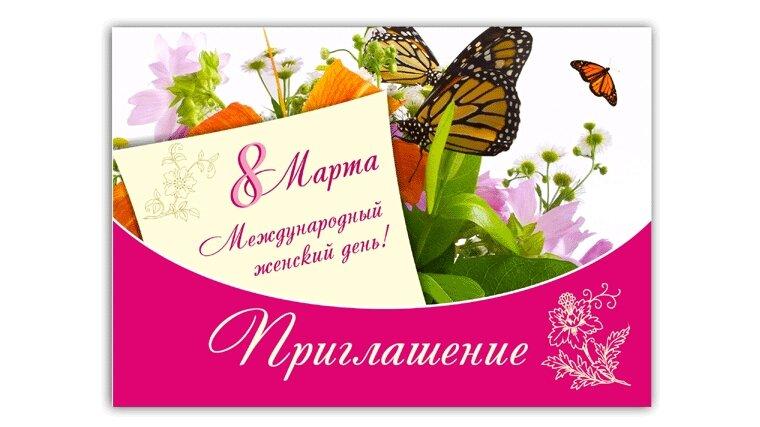 Днем, открытка на приглашение на 8 марта для