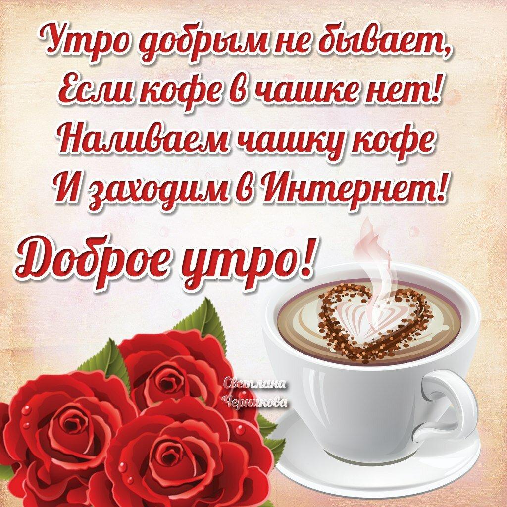 Открытки, открытка с добрым утром женщине с пожеланиями