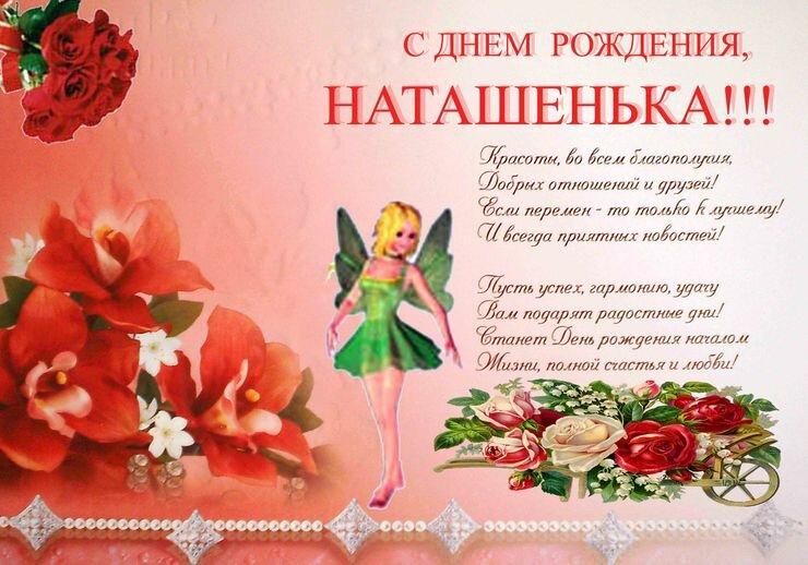 Поздравления с днем рождения женщине красивые открытки по имени наталья