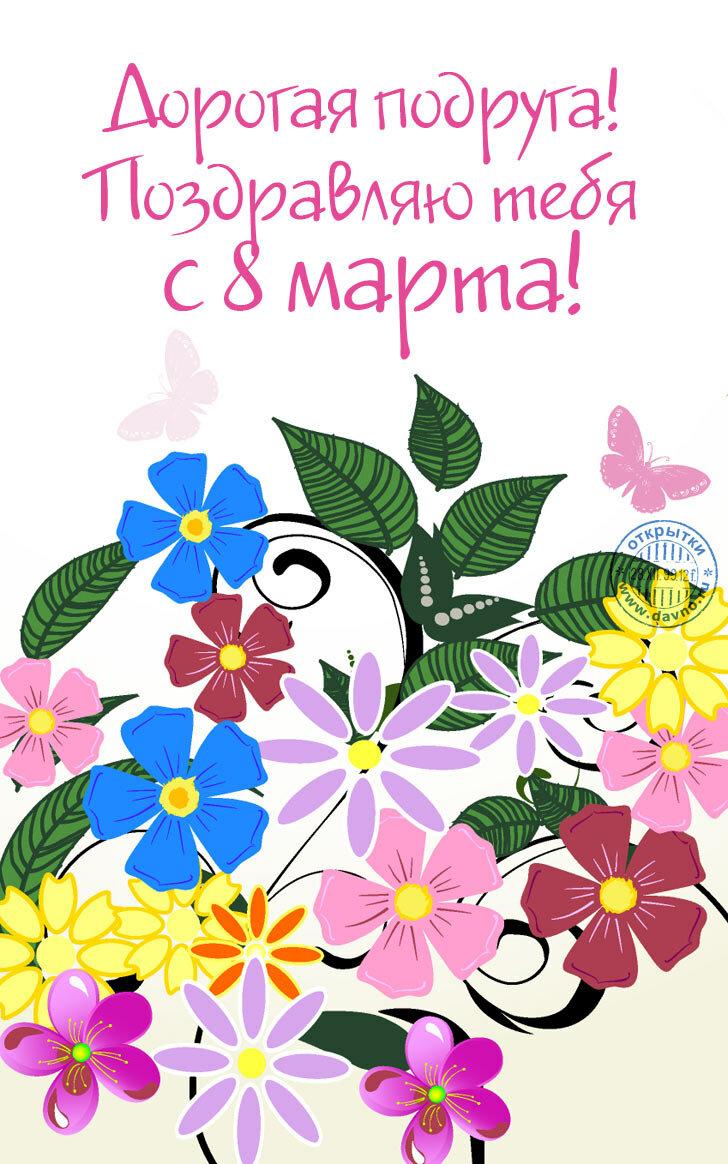 Прикольные открытки к 8 марта подруге, света днем рождения
