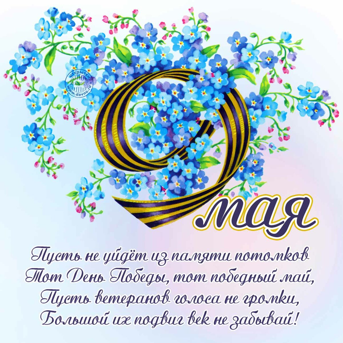 Поздравления на открытку к 9 мая