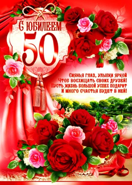 Поздравление с юбилеем 50 лет женщину в прозе