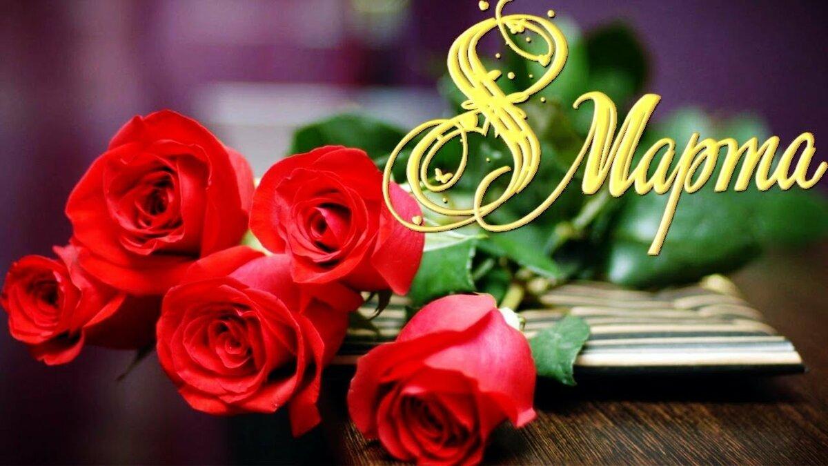 Музыкальное поздравление для жены на 8 марта, класс